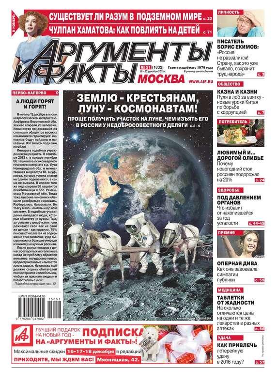 Аргументы и факты Москва 51-2015