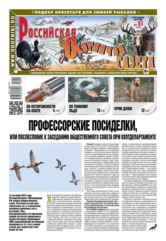 Российская Охотничья Газета 51-2015