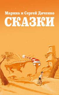 - Сказки (сборник)