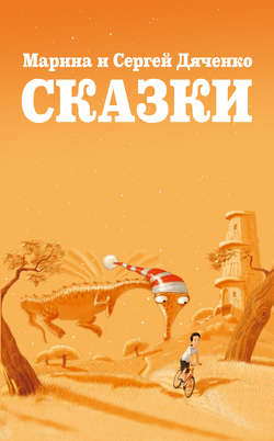 Сказки (сборник)