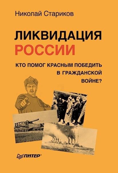 Николай Стариков Ликвидация России. Кто помог красным победить в Гражданской войне?