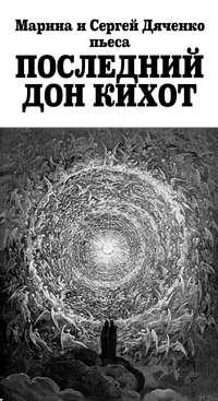- Последний Дон Кихот