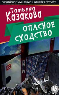 Казакова, Татьяна  - Опасное сходство