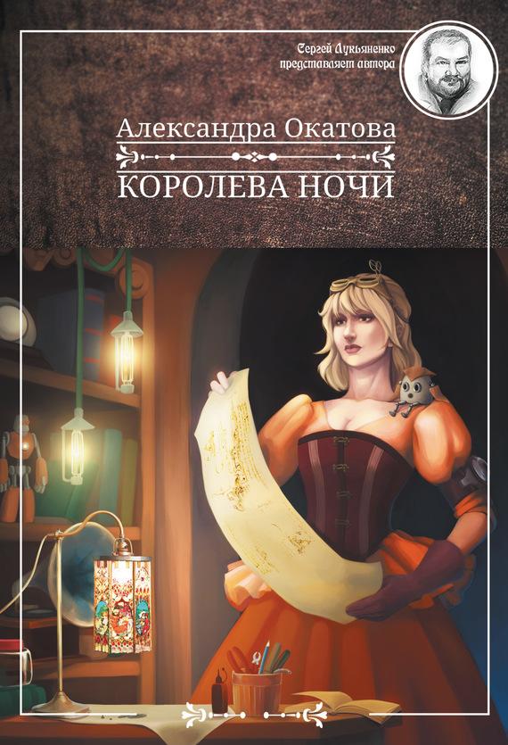 Александра Окатова бесплатно