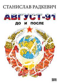 Радкевич, Станислав  - Август-91. До и после