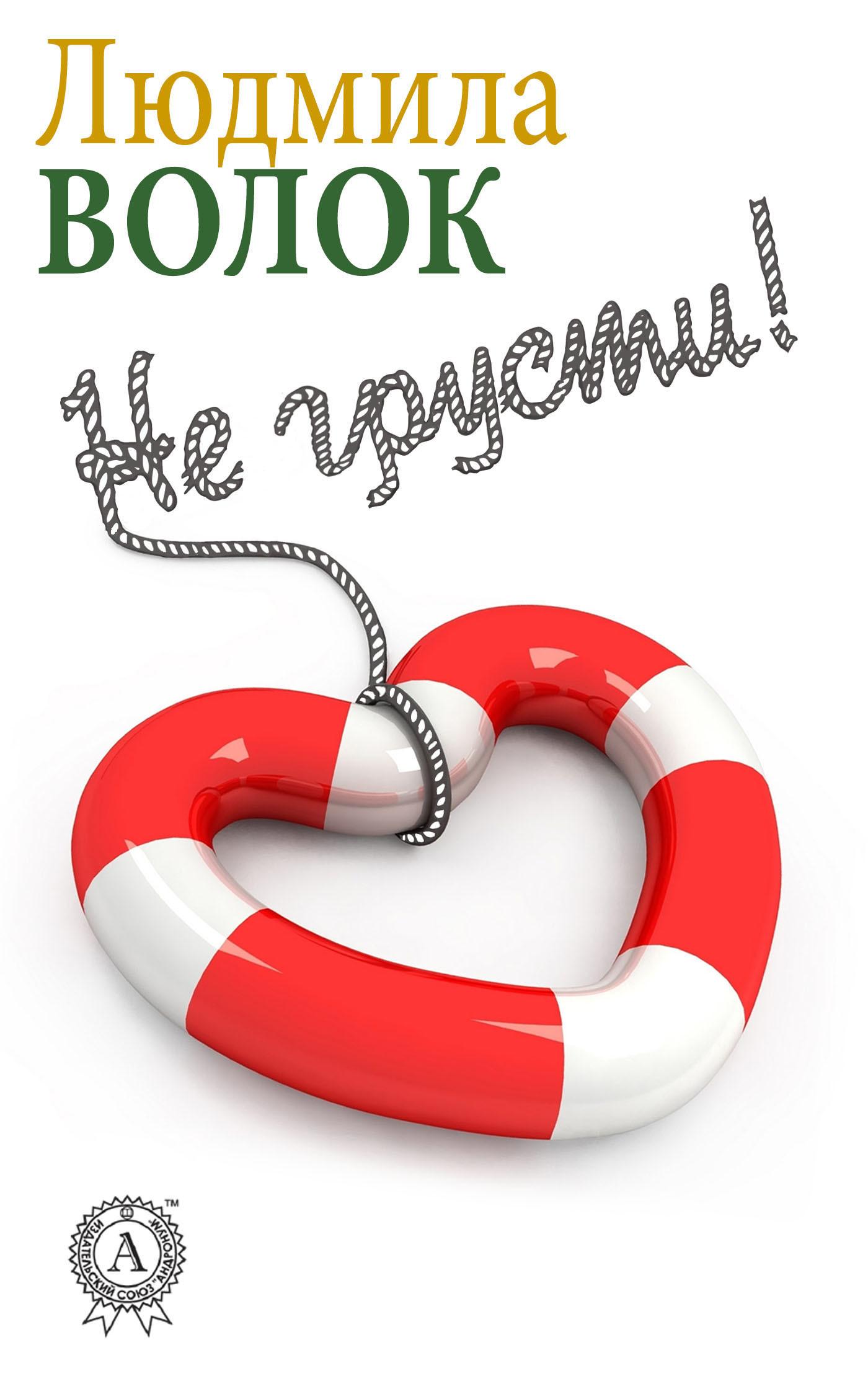 Людмила Волок - Не грусти