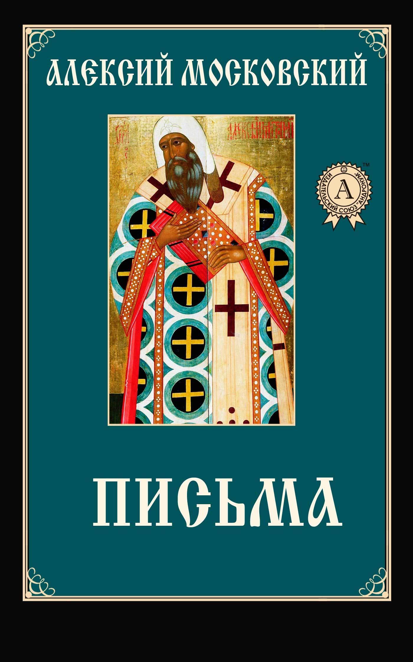 Алексий Московский Святитель Письма