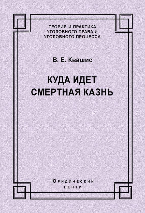 В. Е. Квашис бесплатно