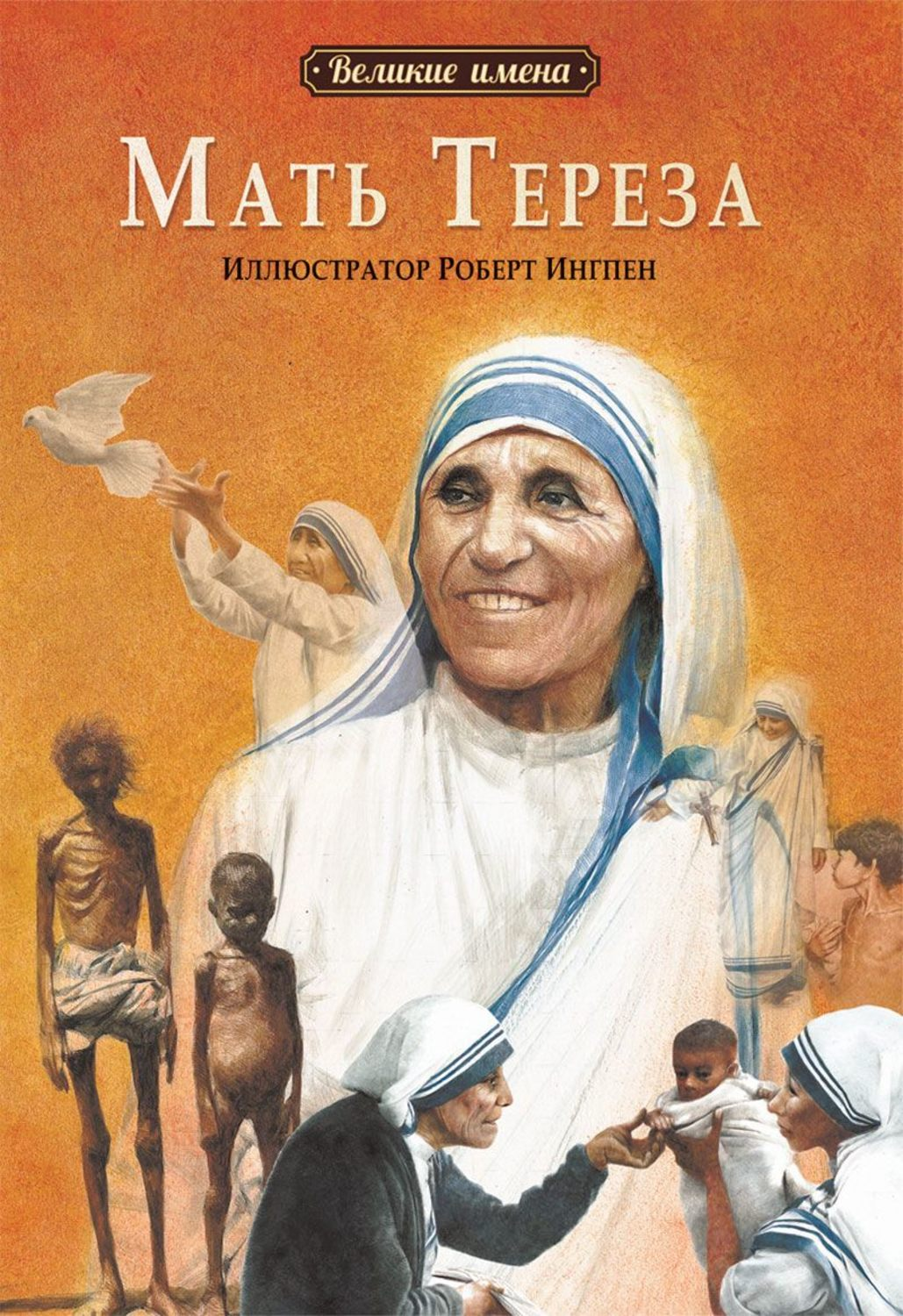 the great humanitarian influence of mother theresa to the world