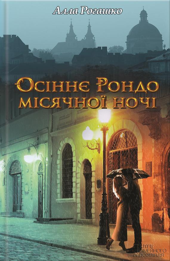 Обложка книги Осіннє Рондо місячної ночі, автор Рогашко, Алла