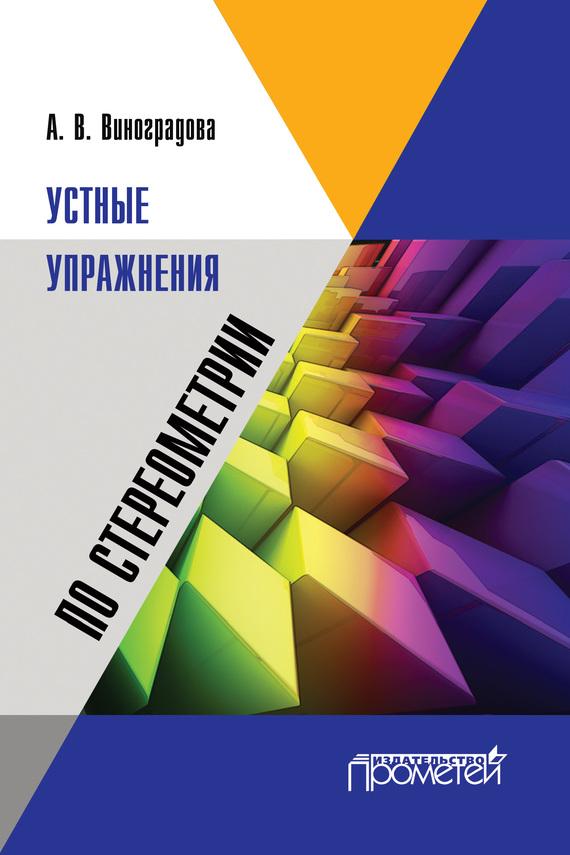 Скачать А. В. Виноградова бесплатно Устные упражнения по стереометрии
