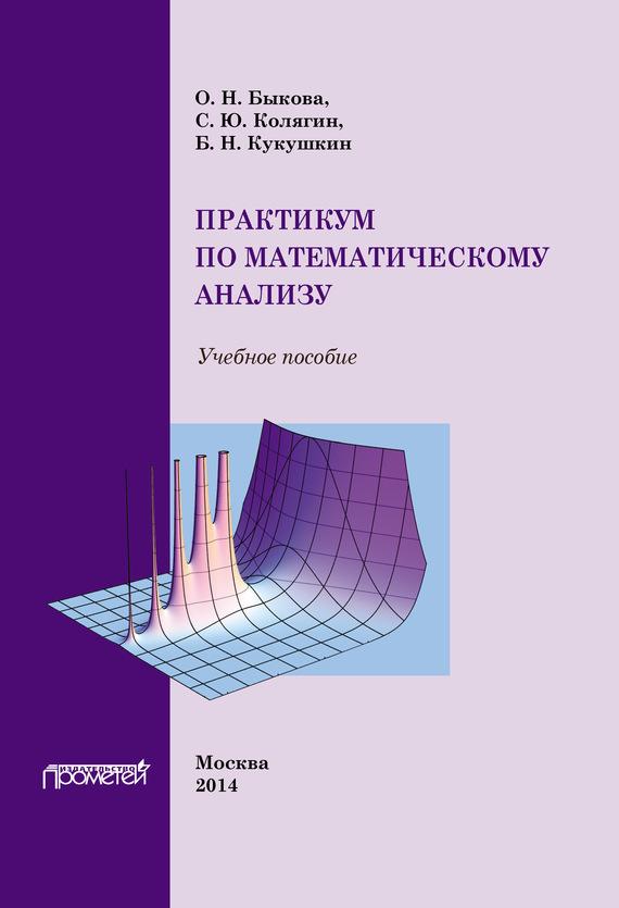 Скачать Практикум по математическому анализу бесплатно О. Н. Быкова