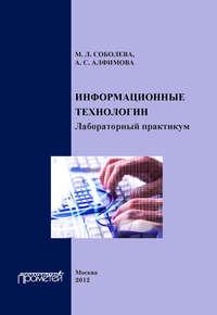 Соболева, М. Л.  - Информационные технологии. Лабораторный практикум