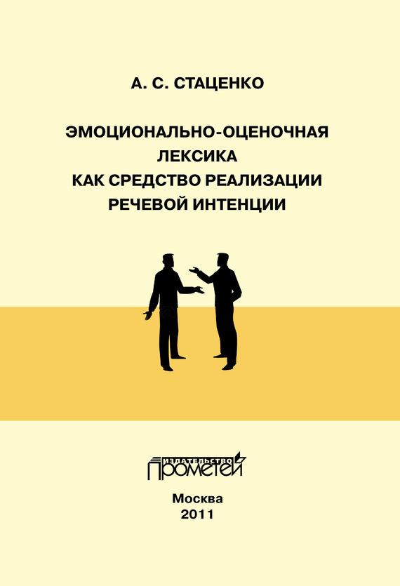 Анна Стаценко бесплатно
