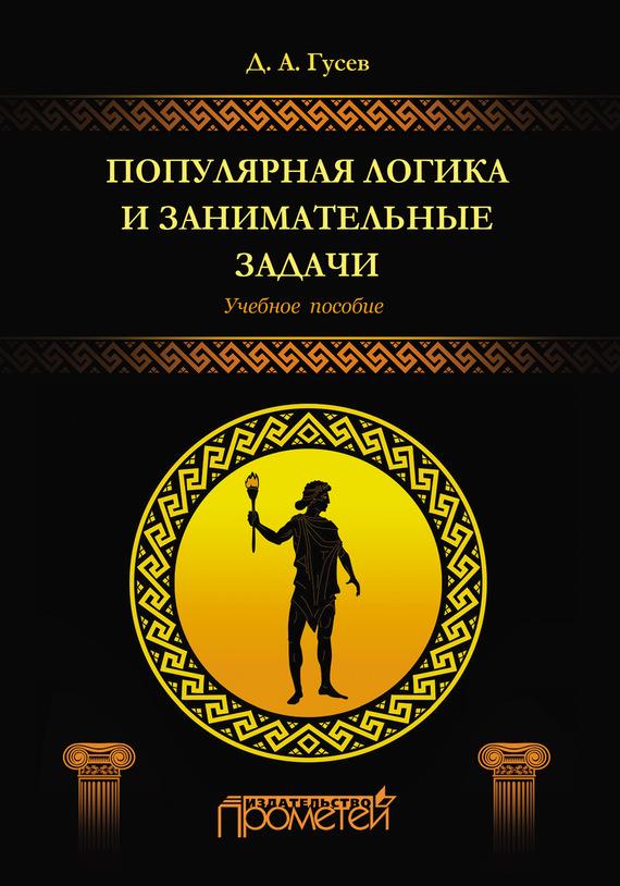 напряженная интрига в книге Д. А. Гусев