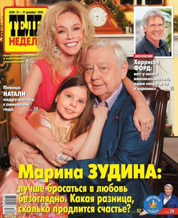 Теленеделя. Журнал о знаменитостях с телепрограммой 50-2015