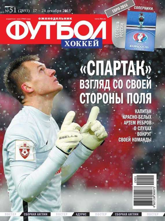 Футбол 51-2015