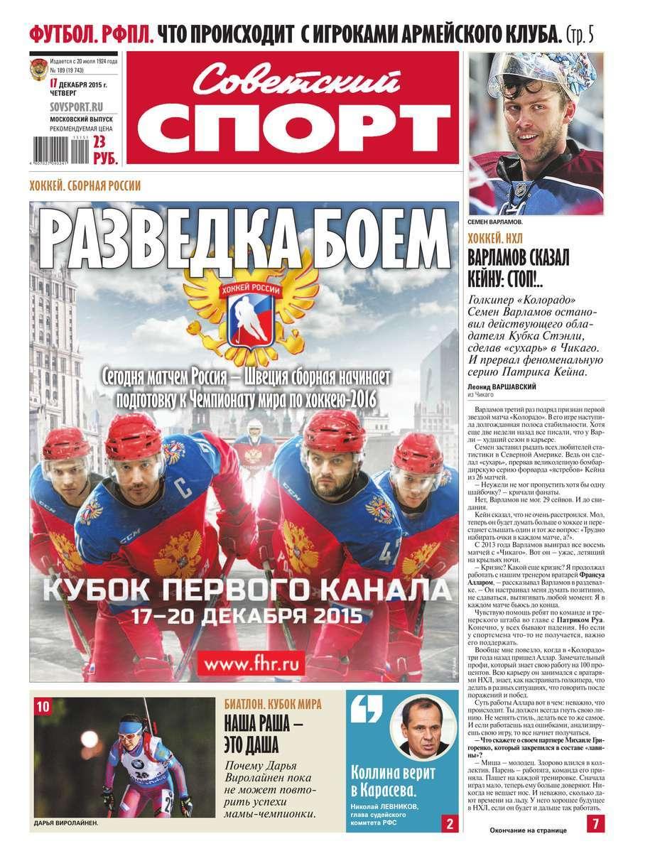 Советский спорт 189-2015