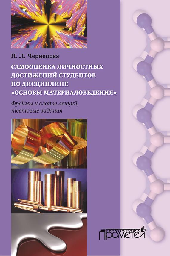 Обложка книги Самооценка личных достижений студентов по дисциплине «Основы материаловедения», автор Чернецова, Наталья