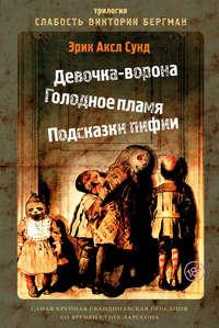 Сунд, Эрик Аксл  - Слабость Виктории Бергман (сборник)
