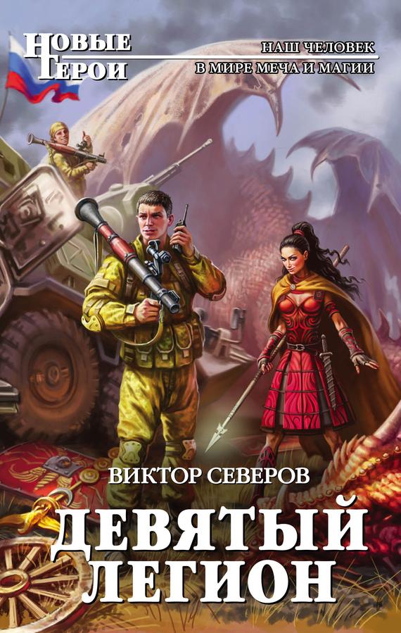 Виктор Северов Девятый легион ISBN: 978-5-699-83320-7 андрей дышев командир разведроты