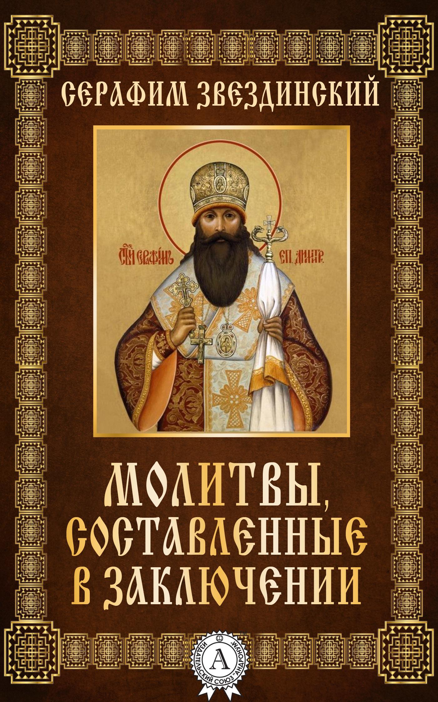Серафим Звездинский Молитвы составленные в заключении акафист иисусу сладчайшему