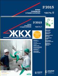 Отсутствует - ЖКХ: журнал руководителя и главного бухгалтера № 3 2015