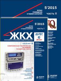 Отсутствует - ЖКХ: журнал руководителя и главного бухгалтера № 5 2015