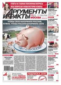 - Аргументы и факты №50/2015