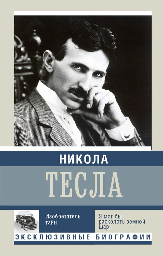 Скачать Михаил Ишков бесплатно Никола Тесла. Изобретатель тайн