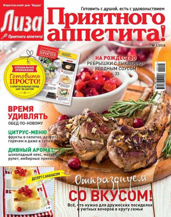 Журнал «Лиза. Приятного аппетита» №01/2016