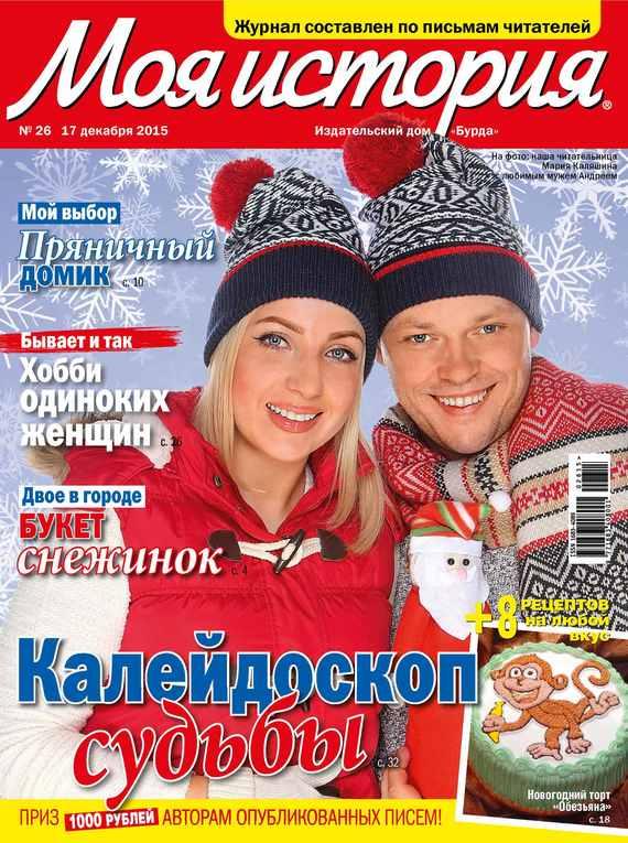 Журнал «Моя история» №26/2015