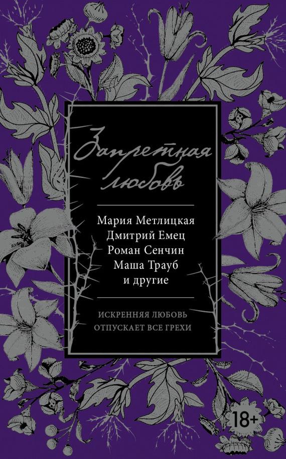 Дмитрий Емец Запретная любовь (сборник) ISBN: 978-5-699-84162-2 авторы современной зарубежной прозы а г эксмо 978 5 699 64249 6