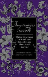 Емец, Дмитрий  - Запретная любовь (сборник)