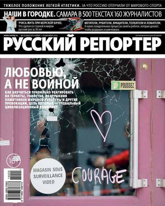 Отсутствует Русский Репортер №25/2015 русский инструмент