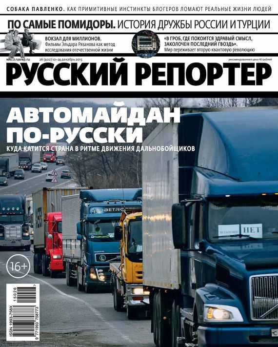 Отсутствует Русский Репортер №26/2015 отсутствует русский репортер 12 2011