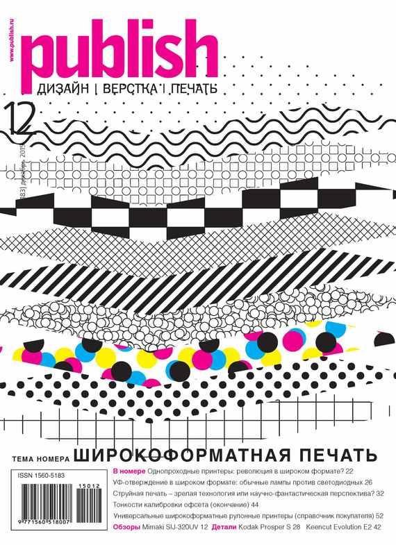 Журнал Publish №12/2015