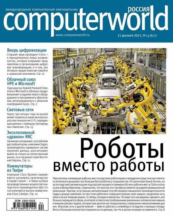 Открытые системы Журнал Computerworld Россия №24/2015 авто с пробегом в твери уаз