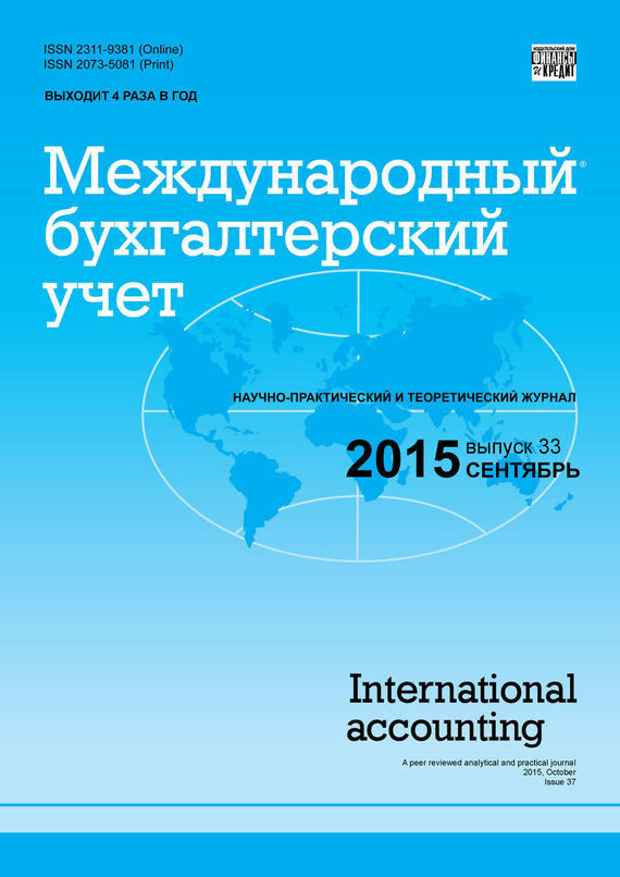Отсутствует Международный бухгалтерский учет № 33 (375) 2015 отсутствует международный бухгалтерский учет 48 390 2015