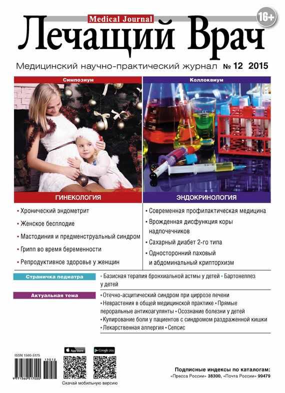 Открытые системы Журнал «Лечащий Врач» №12/2015  открытые системы журнал лечащий врач 03 2017