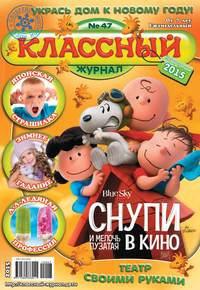 - Классный журнал №47/2015