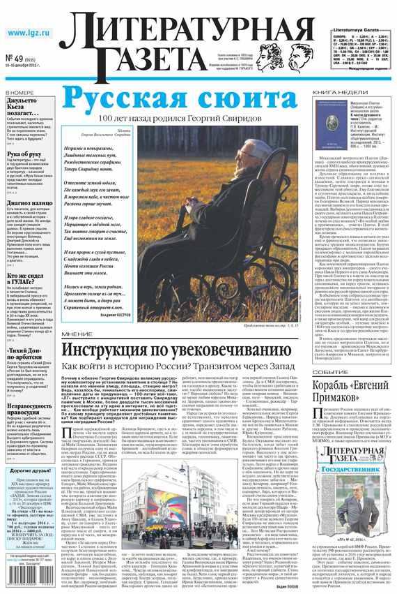 Литературная газета №49 (6535) 2015
