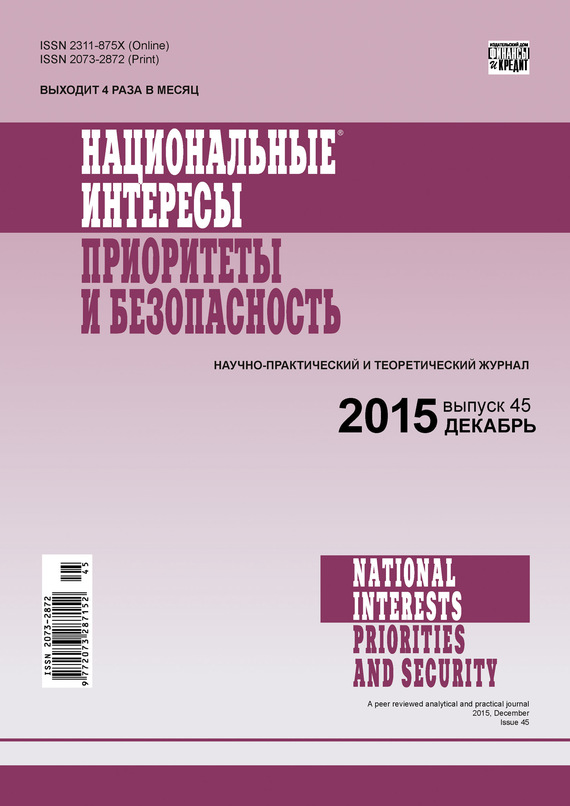 Отсутствует Национальные интересы: приоритеты и безопасность № 45 (330) 2015 отсутствует национальные интересы приоритеты и безопасность 46 331 2015