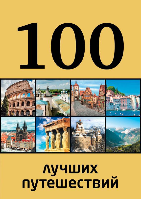 100 лучших путешествий