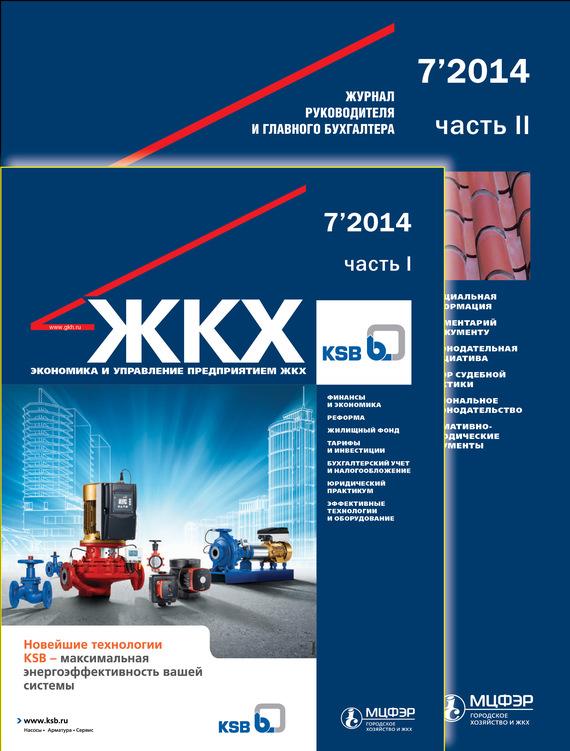 Отсутствует ЖКХ: журнал руководителя и главного бухгалтера № 7 2014 mebelvia fruit via orange 80х200