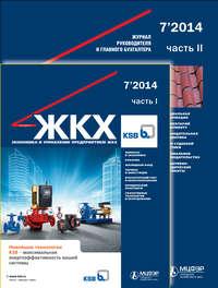 Отсутствует - ЖКХ: журнал руководителя и главного бухгалтера № 7 2014