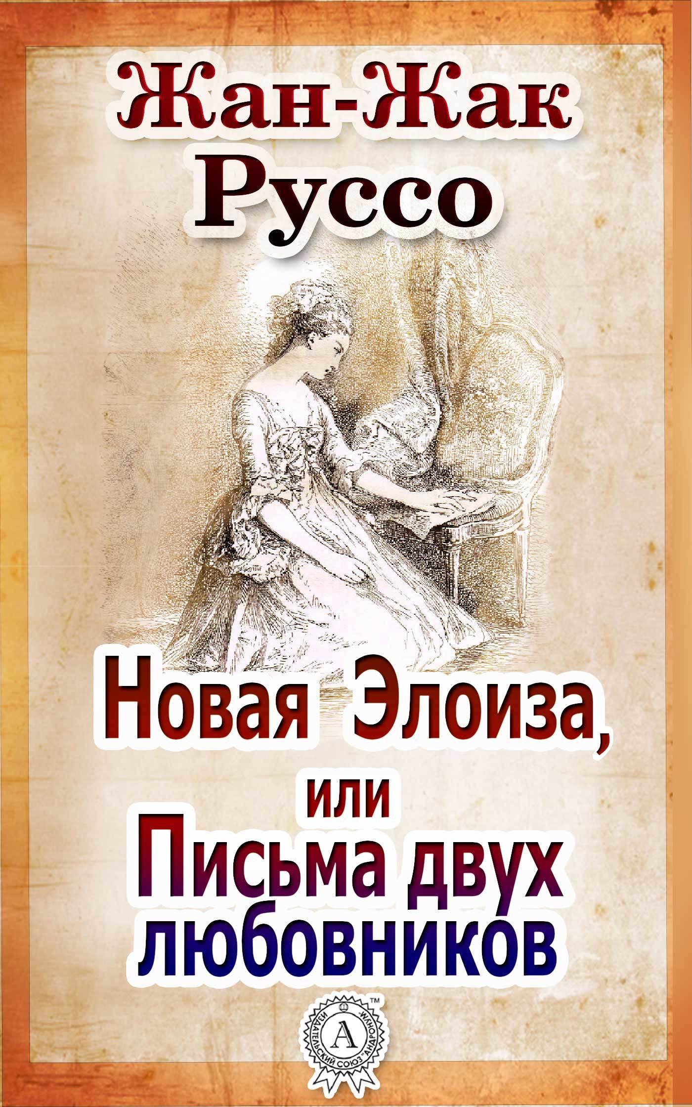Новая Элоиза, или Письма двух любовников от ЛитРес