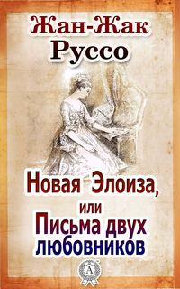 Руссо, Ж.Ж.  - Новая Элоиза, или Письма двух любовников. Часть 3