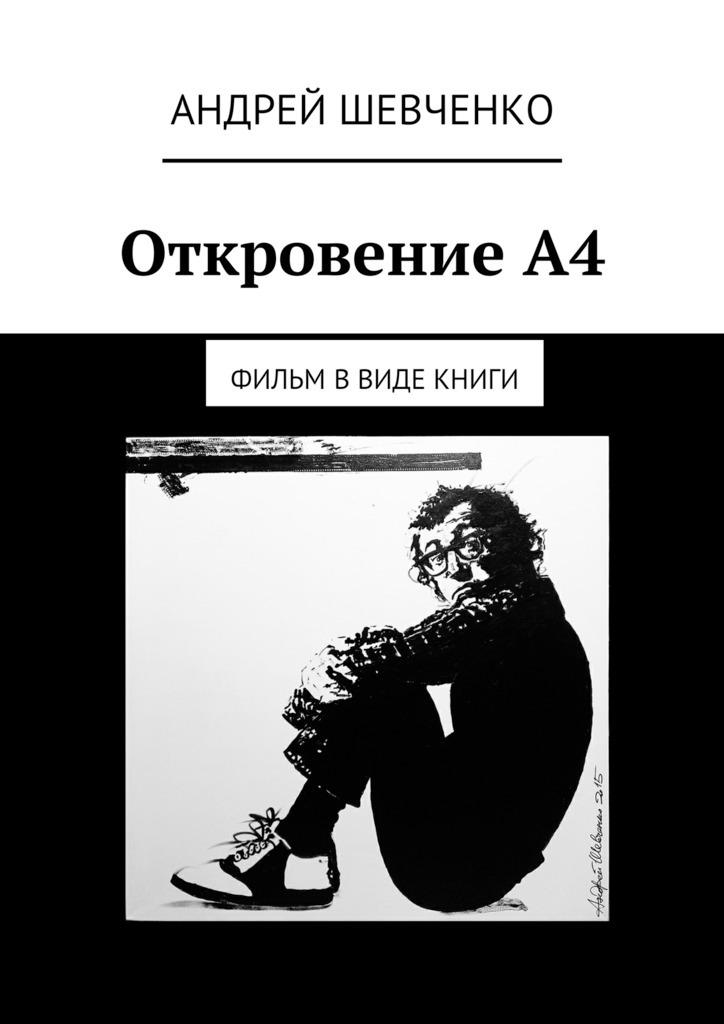 Андрей Шевченко бесплатно