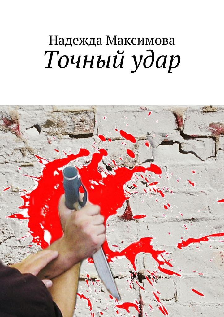 Надежда Семеновна Максимова бесплатно